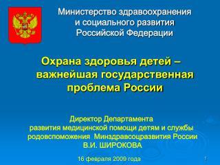 Министерство здравоохранения  и социального развития  Российской Федерации