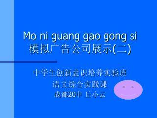 Mo ni guang gao gong si 模拟广告公司展示 ( 二 )