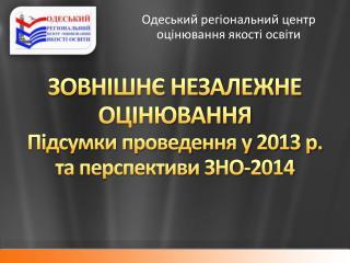 ЗОВНІШНЄ НЕЗАЛЕЖНЕ ОЦІНЮВАННЯ Підсумки проведення у 2013 р.  та перспективи ЗНО-2014