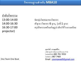 กิจกรรมฐานสำหรับ  MBA10