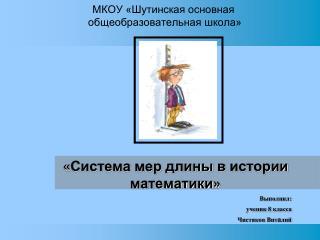 МКОУ «Шутинская основная  общеобразовательная школа»