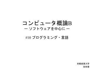 コンピュータ概論 B ー ソフトウェアを中心に ー #10  プログラミング・言語