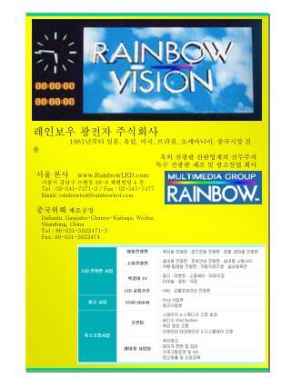 서울 본사 RainbowLED 서울시 강남구 논현동  88-8  제현빌딩  4  층 Tel : 02-541-7371-2 / Fax : 02-541-7477