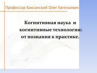 Профессор Баксанский Олег Евгеньевич