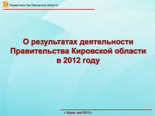 О результатах деятельности Правительства Кировской области в  2012  году