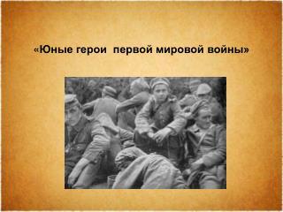 « Юные герои  первой мировой войны»