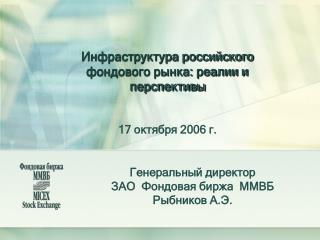 Инфраструктура российского фондового рынка: реалии и перспективы 17 октября 2006 г.