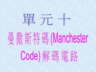 ? ? ? ? ?  ( Manchester