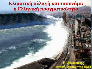 Κλιματική αλλαγή και τσουνάμι :  η Ελληνική πραγματικότητα