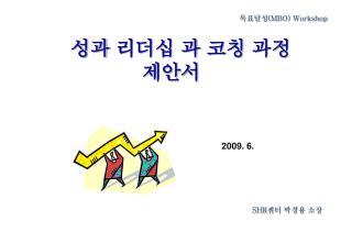 성과 리더십 과 코칭 과정 제안서