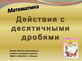 Валова Наталья Николаевна ,  учитель начальных классов, МБОУ  « СОШ №5 » г . Югорск