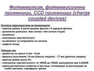 Ф ото емулсия ,  фото емисионни приемници , CCD  приемници ( charge coupled devices)