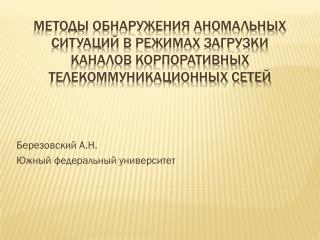 Березовский А.Н.  Южный федеральный университет