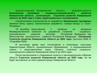 СТРАТЕГИЯ РАЗВИТИЯ  КЕМЕРОВСКОЙ ОБЛАСТИ ДО 2025 ГОДА (концепция)