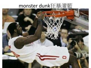 monster dunk 狂暴灌籃