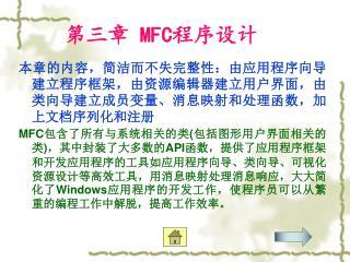 第三章  MFC 程序设计