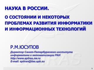 НАУКА В РОССИИ. О СОСТОЯНИИ И НЕКОТОРЫХ ПРОБЛЕМАХ РАЗВИТИЯ ИНФОРМАТИКИ И ИНФОРМАЦИОННЫХ ТЕХНОЛОГИЙ