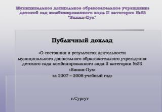 Публичный доклад «О состоянии и результатах деятельности