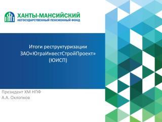 Итоги реструктуризации  ЗАО«ЮграИнвестСтройПроект» (ЮИСП)