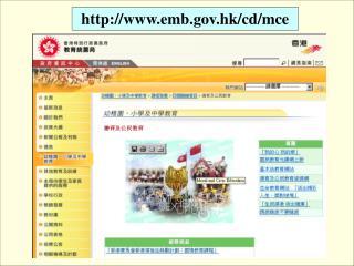 emb.hk/cd/mce