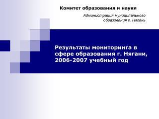 Результаты мониторинга в сфере образования г. Нягани, 2006-2007 учебный год