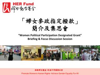 推動婦女權益 ‧ 促進平等關懷社會 Promote Women's Human Rights‧Achieve Gender Equality For All