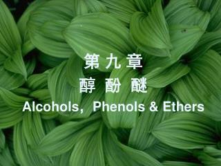 第 九 章 醇  酚  醚 Alcohols , Phenols & Ethers