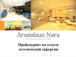 Arumdaun Nara Total Beauty Network Clinic ??????????? ?? ??????  ???????????? ????????