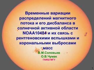 В.М.Соловьев  О.В.Чумак ГАИШ-МГУ