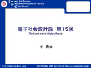 電子社会設計論 第15回 Electronic social design theory