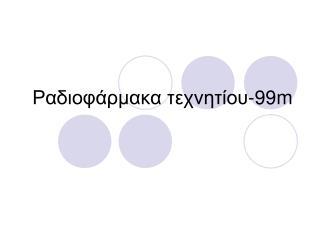 Ραδιοφάρμακα τεχνητίου- 99m