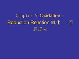 Chapter 9  Oxidation – Reduction Reaction  氧化  —  还原反应