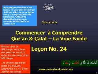 Cours Concis  Commencer  à Comprendre  Qur'an & Çalat – La Voie Facile Leçon No. 24