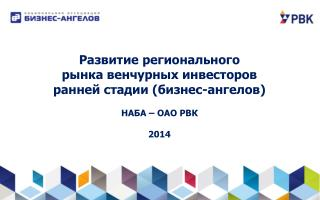 Развитие регионального рынка  венчурных инвесторов ранней стадии (бизнес-ангелов) НАБА – ОАО РВК