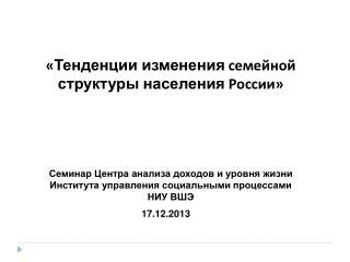 « Тенденции изменения  семейной  структуры населения  России»