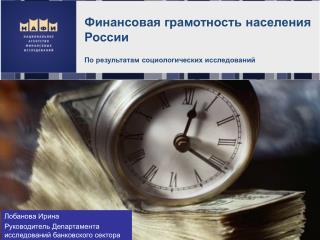 Финансовая грамотность населения России По результатам социологических исследований