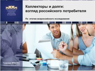 Коллекторы и долги:  взгляд российского потребителя По  итогам всероссийского исследования