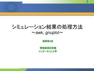シミュレーション結果の処理方法 ~ awk, gnuplot ~
