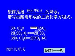 酸雨是指 __________ 的降水, 请写出酸雨形成的主要化学方程式。