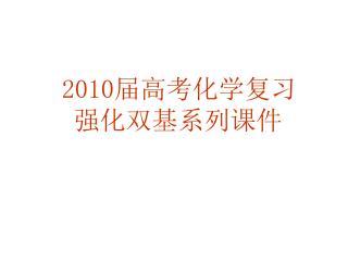 2010 届高考化学复习 强化双基系列课件