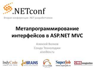 Метапрограммирование  интерфейсов в  ASP.NET MVC