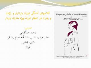 کلاسهای آمادگی دوران بارداری و زايمان  ويژه مادران  باردار و پدران در انتظار فرزند مدرس: