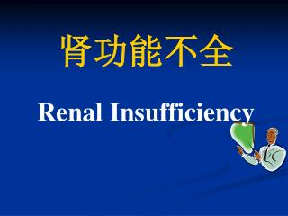 肾功能不全 Renal Insufficiency