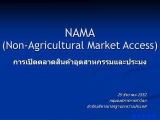 NAMA (Non-Agricultural Market Access)