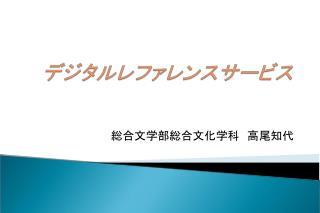 総合文学部総合文化学科 高尾知代