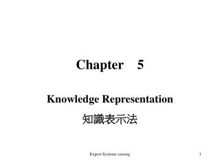 Chapter 5 Knowledge Representation 知識表示法