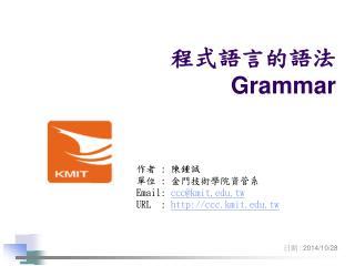 程式語言的語法 Grammar