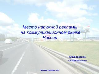 А.В.Березкин, «ЭСПАР-Аналитик»