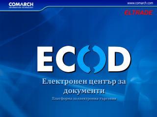 Електронен център за документи Платформа за електронна търговия