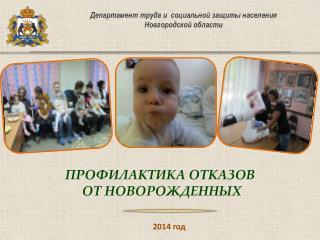 Департамент труда и  социальной защиты населения  Новгородской области